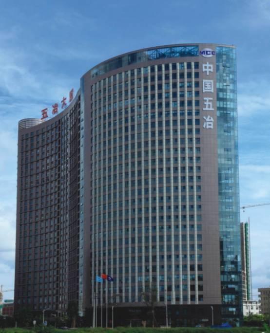 中国五冶集团